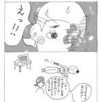 マンガ 第1話  パリ生活中(仮)
