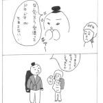 マンガ 第11話 パリ生活中(仮)