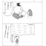 マンガ 第12話 パリ生活中(仮)