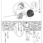 マンガ 第3話 パリ生活中(仮)