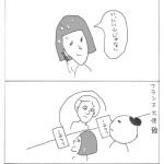 マンガ 第5話 パリ生活中(仮)