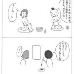 マンガ 第6話 パリ生活中(仮)