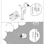 マンガ 第7話 パリ生活中(仮)