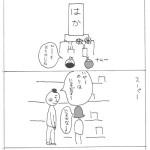 マンガ 第8話 パリ生活中(仮)