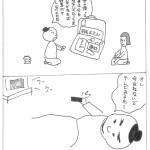マンガ 第9話 パリ生活中(仮)