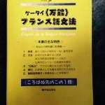 フランス語をこれから勉強する人はこの本を使いましょう